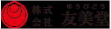 株式会社 友美堂